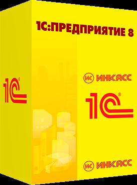 1С Предприятие